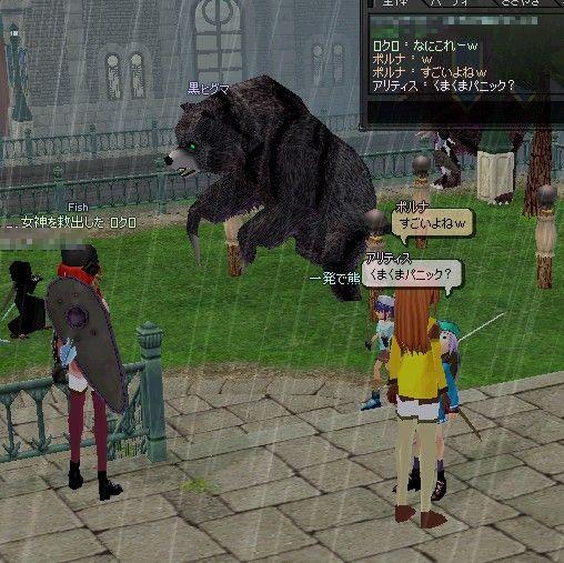 クマ襲撃11