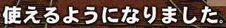 G2-09-4 覚醒20